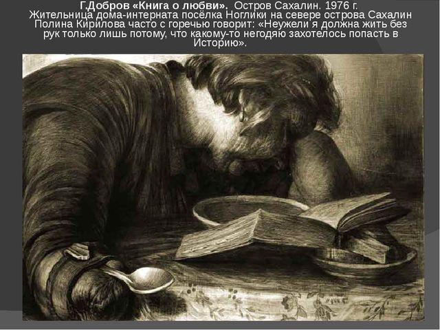 Г.Добров «Книга о любви». Остров Сахалин. 1976 г. Жительница дома-интерната...