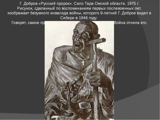 Г. Добров «Русский пророк». Село Тара Омской области, 1975 г. Рисунок, сделан...
