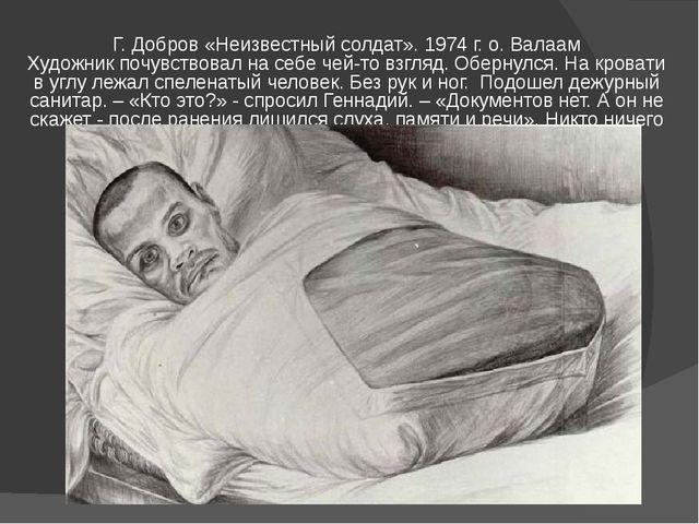 Г. Добров «Неизвестный солдат». 1974 г. о. Валаам Художник почувствовал на с...