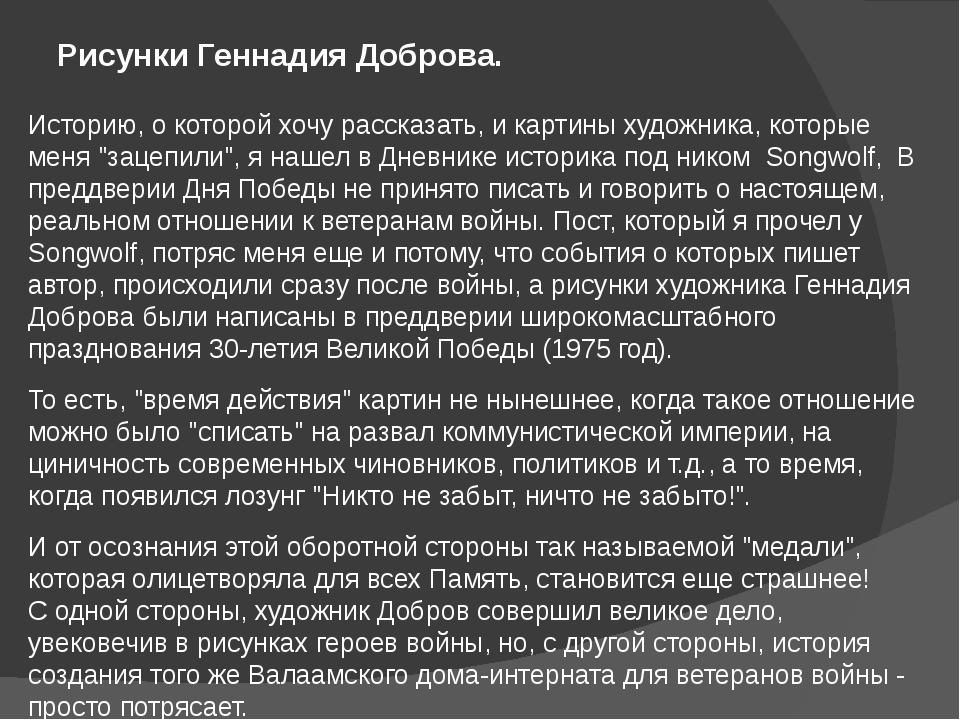 Рисунки Геннадия Доброва. Историю, о которой хочу рассказать, и картины худож...