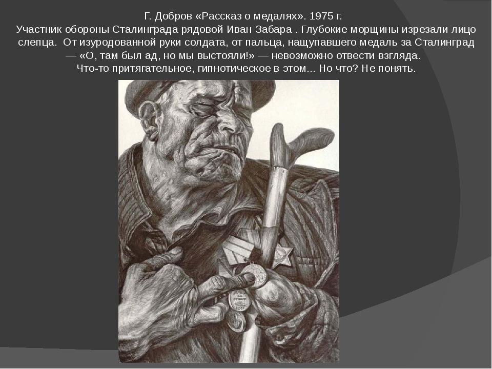 Г. Добров «Рассказ о медалях». 1975 г.  Участник обороны Сталинграда рядовой...