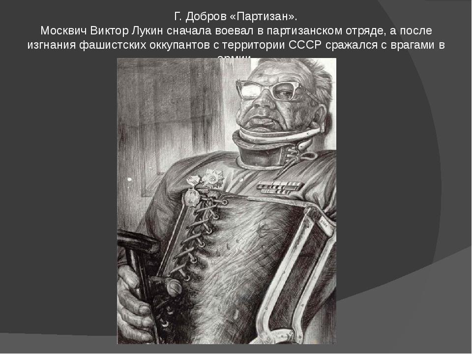 Г. Добров «Партизан». Москвич Виктор Лукин сначала воевал в партизанском отря...