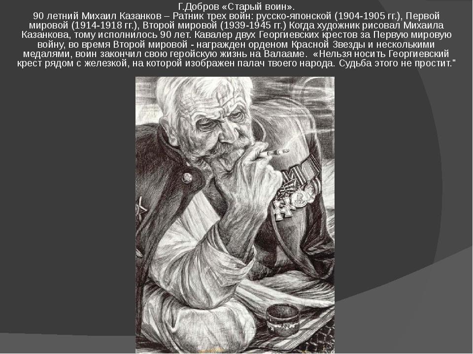 Г.Добров «Старый воин». 90 летний Михаил Казанков – Ратник трех войн: русско-...