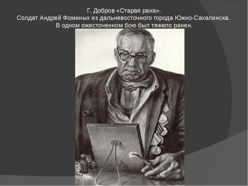 Г. Добров «Старая рана». Солдат Андрей Фоминых из дальневосточного города Южн...
