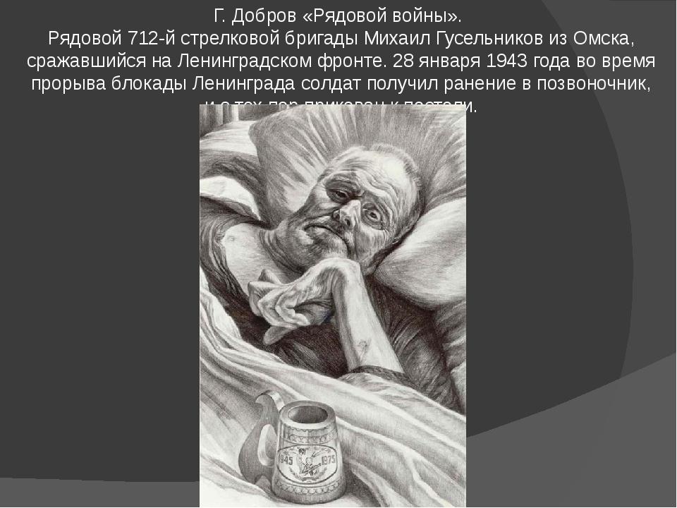 Г. Добров «Рядовой войны». Рядовой 712-й стрелковой бригады Михаил Гусельник...