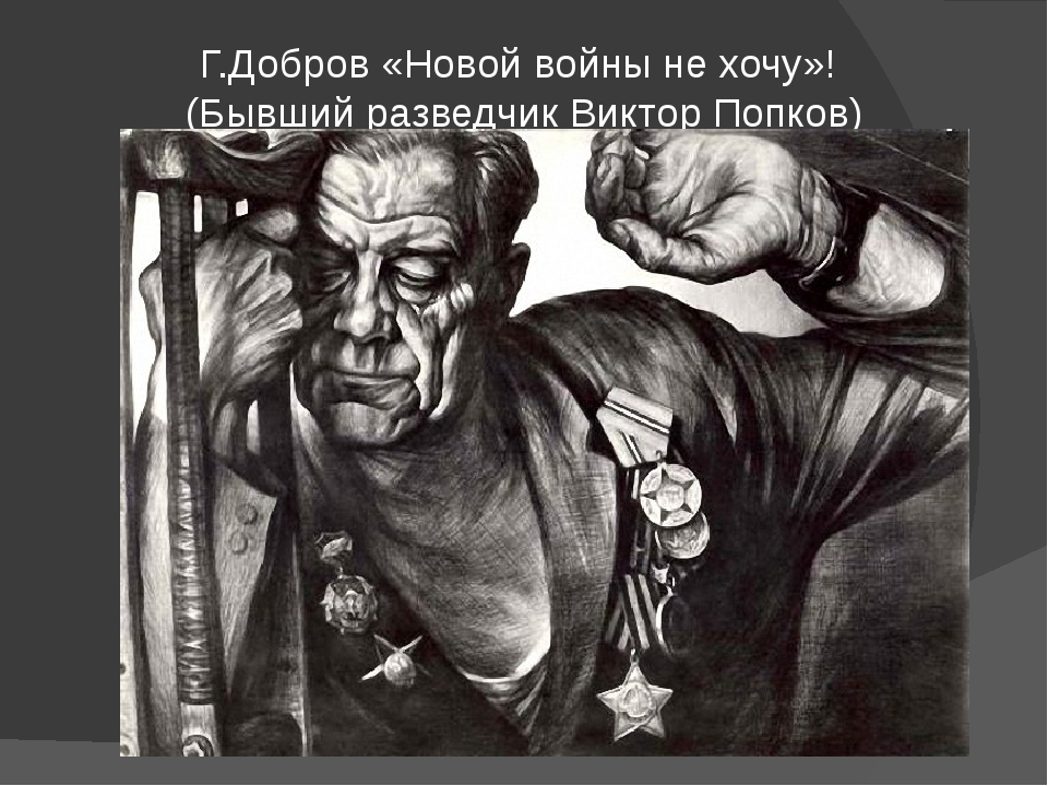 Г.Добров «Новой войны не хочу»! (Бывший разведчик Виктор Попков)