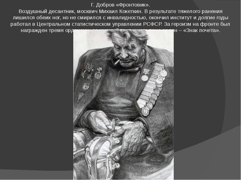 Г. Добров «Фронтовик». Воздушный десантник, москвич Михаил Кокеткин. В резуль...