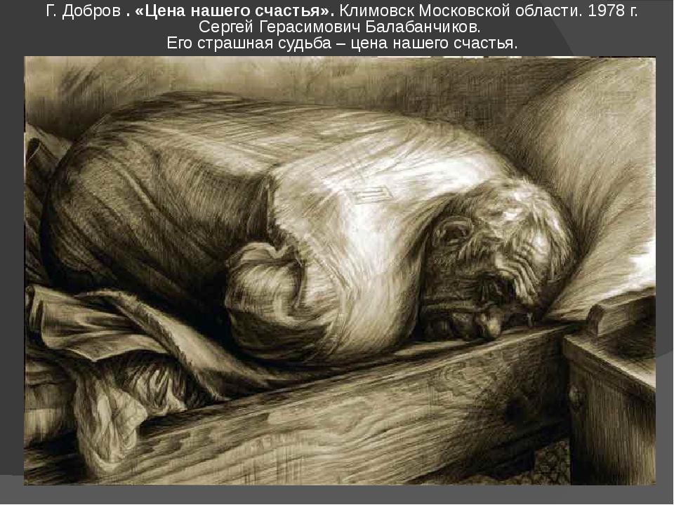 Г. Добров. «Цена нашего счастья».Климовск Московской области. 1978 г. Серге...