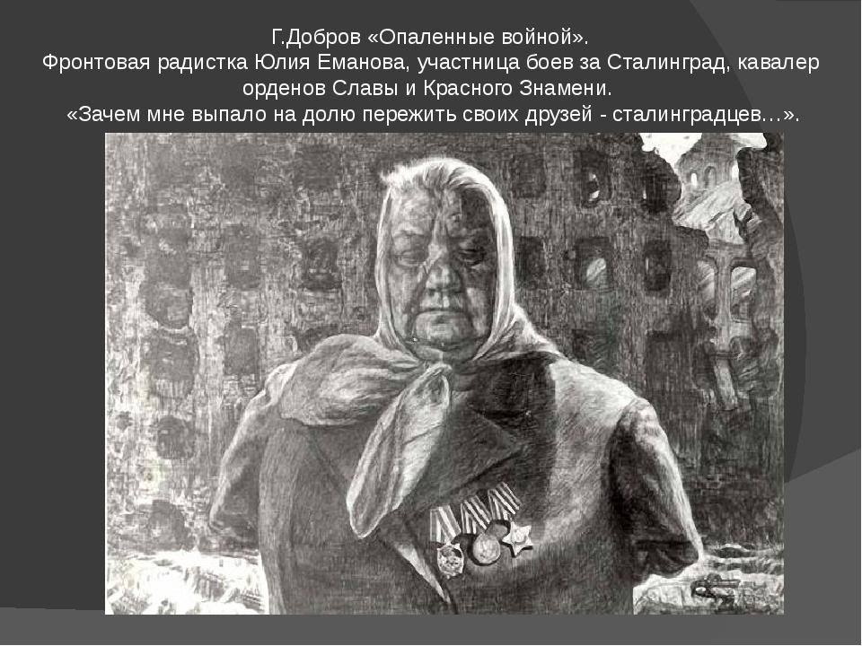 Г.Добров «Опаленные войной». Фронтовая радистка Юлия Еманова, участница боев...