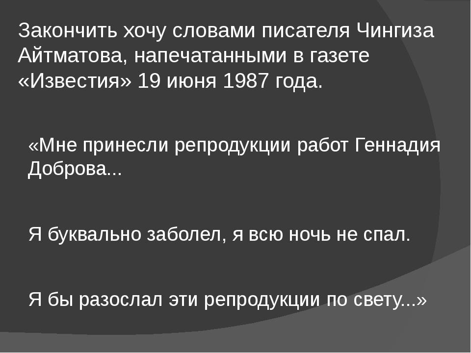 Закончить хочу словами писателя Чингиза Айтматова, напечатанными в газете «Из...