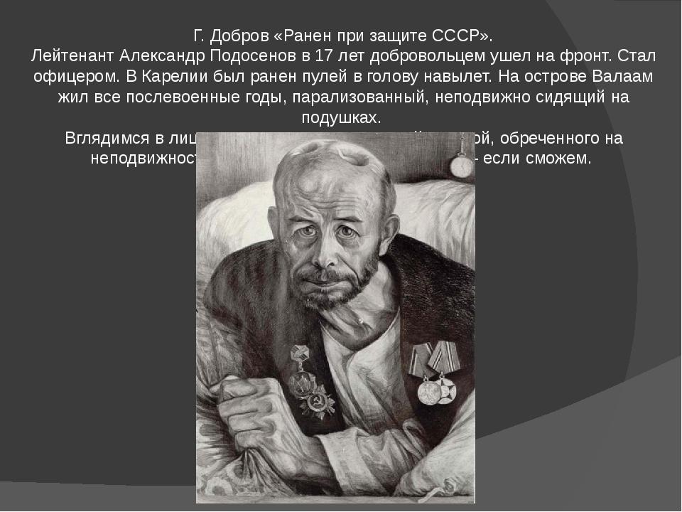 Г. Добров «Ранен при защите СССР». Лейтенант Александр Подосенов в 17 лет доб...