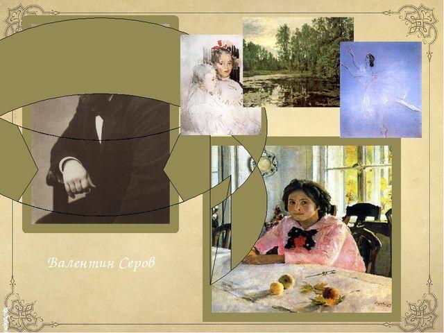 Задание №3 Валентин Серов