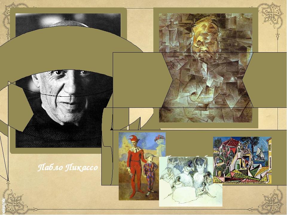 Задание №5 Пабло Пикассо Портрет Амбруаза Воллара