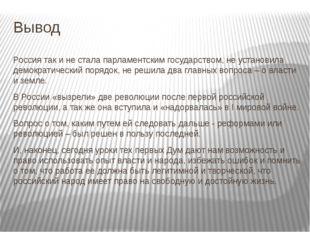 Вывод Россия так и не стала парламентским государством, не установила демокра