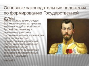 Основные законодательные положения по формированию Государственной думы «Ныне