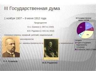 III Государственная дума 1 ноября 1907 – 9 июня 1912 года Председатели: Н.А.