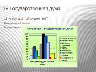 IV Государственная дума 15 ноября 1912 – 27 февраля 1917 Председатель: М.В. Р