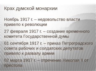 Крах думской монархии Ноябрь 1917 г. – недовольство власти привело к революци
