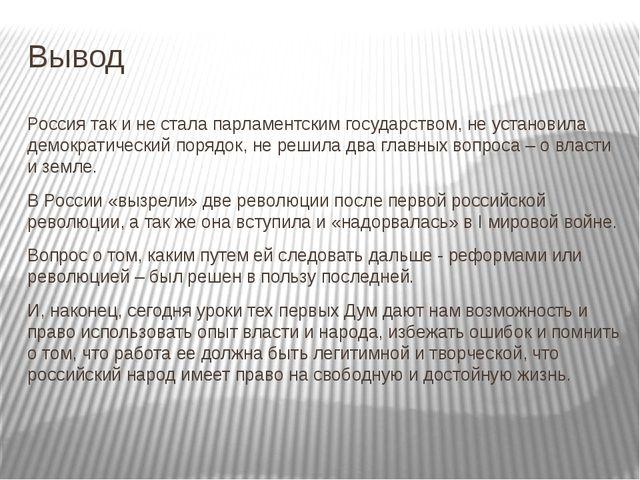 Вывод Россия так и не стала парламентским государством, не установила демокра...