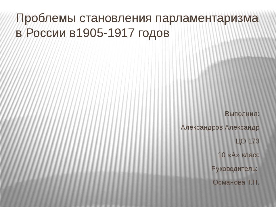 Проблемы становления парламентаризма в России в1905-1917 годов Выполнил: Алек...