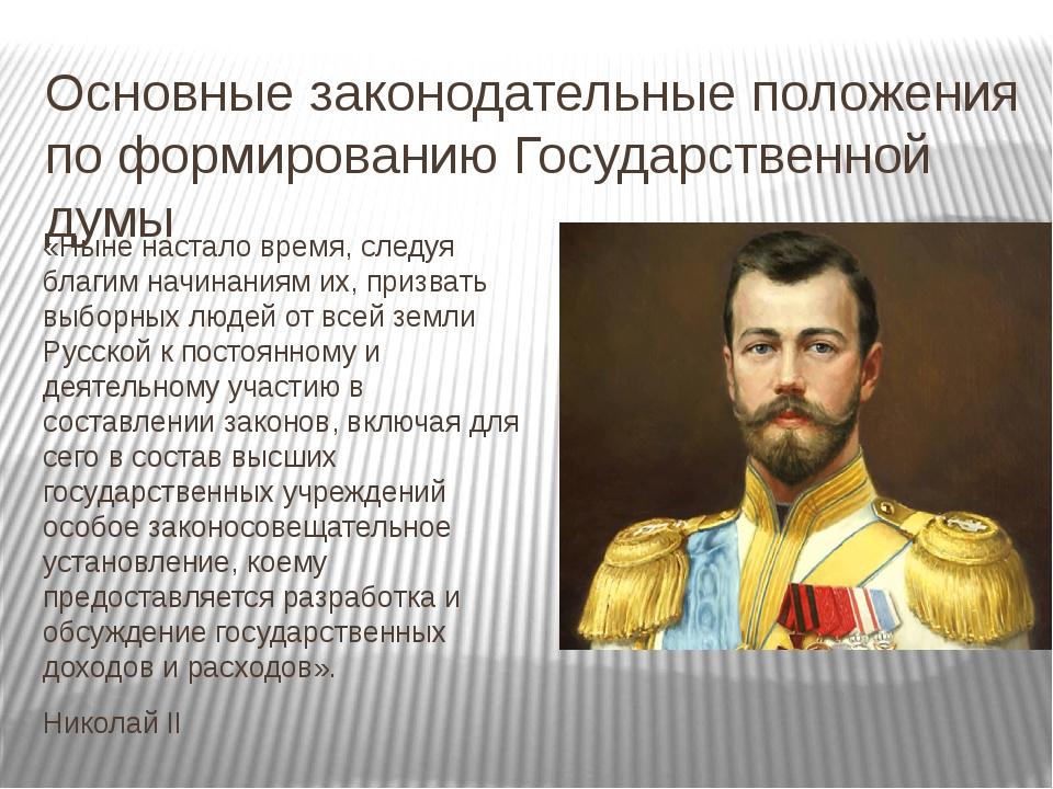 Основные законодательные положения по формированию Государственной думы «Ныне...