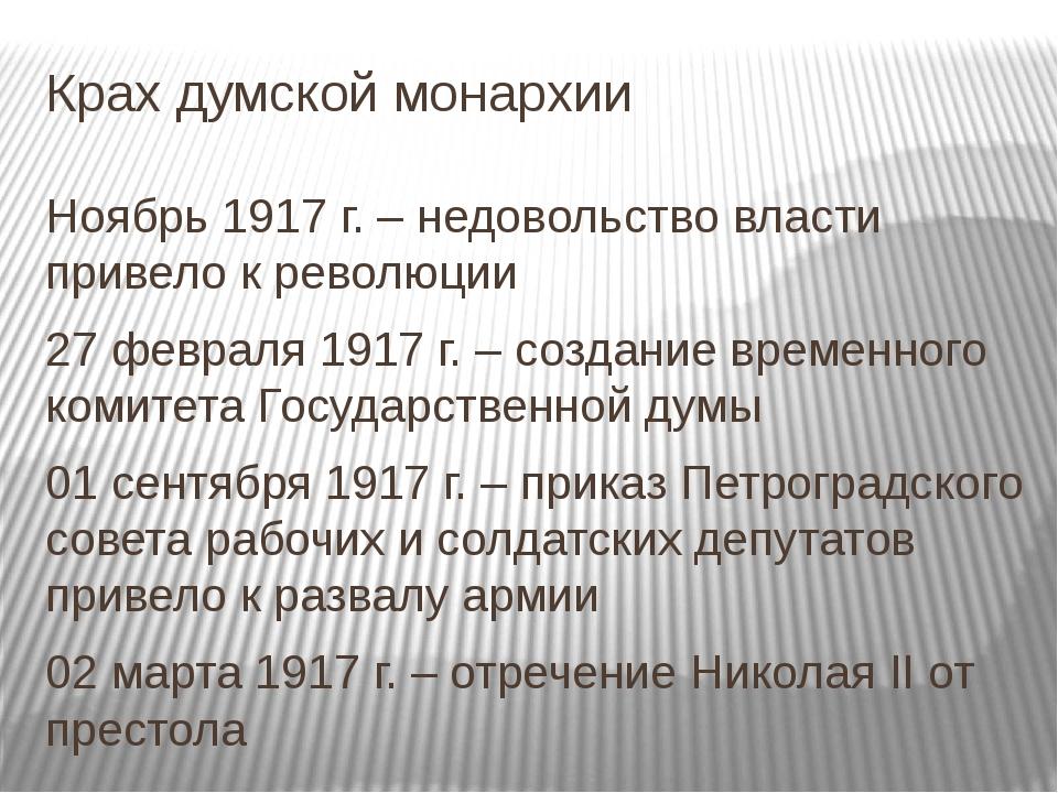 Крах думской монархии Ноябрь 1917 г. – недовольство власти привело к революци...