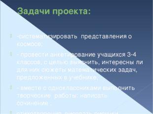 Задачи проекта: -систематизировать представления о космосе; - провести анкети