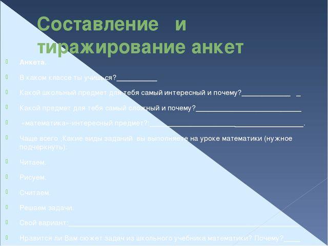 Составление и тиражирование анкет Анкета. В каком классе ты учишься?_________...