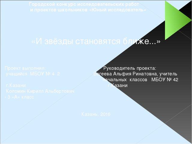 Городской конкурс исследовательских работ и проектов школьников «Юный исслед...