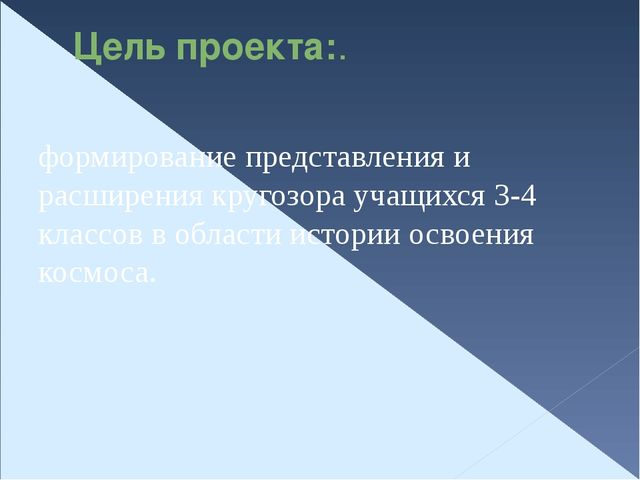 Цель проекта:. формирование представления и расширения кругозора учащихся 3-4...