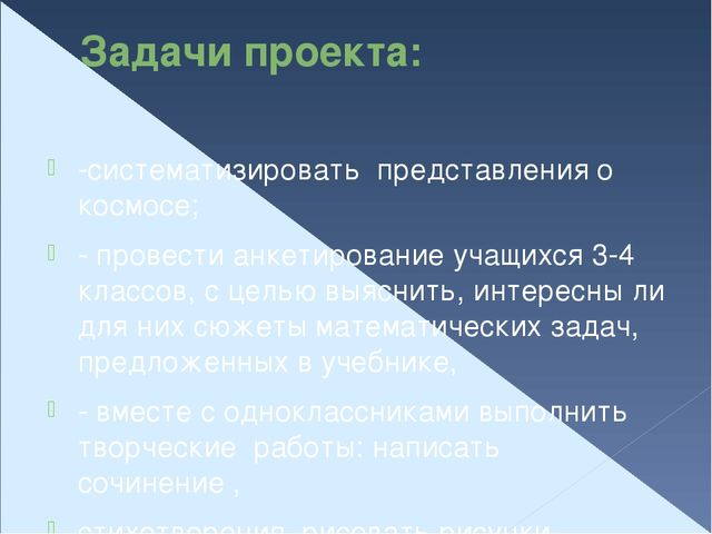 Задачи проекта: -систематизировать представления о космосе; - провести анкети...