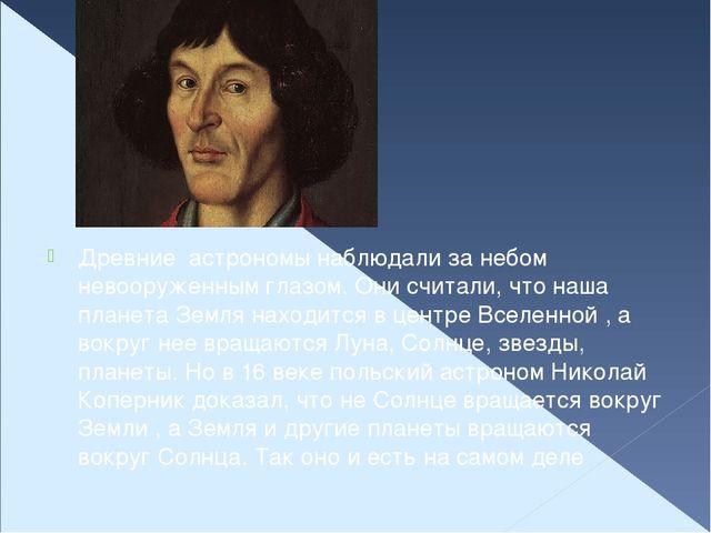Древние астрономы наблюдали за небом невооруженным глазом. Они считали, что...