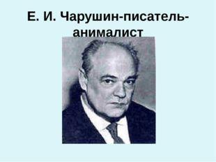 Е. И. Чарушин-писатель-анималист