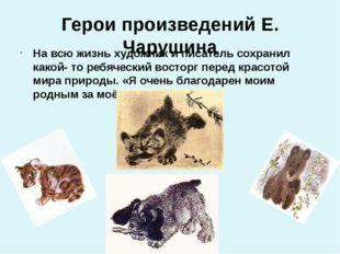 Герои произведений Е. Чарушина На всю жизнь художник и писатель сохранил како