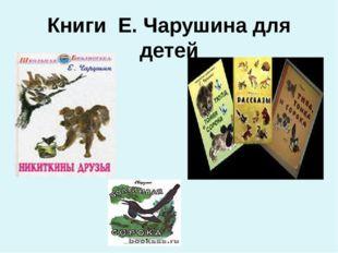 Книги Е. Чарушина для детей
