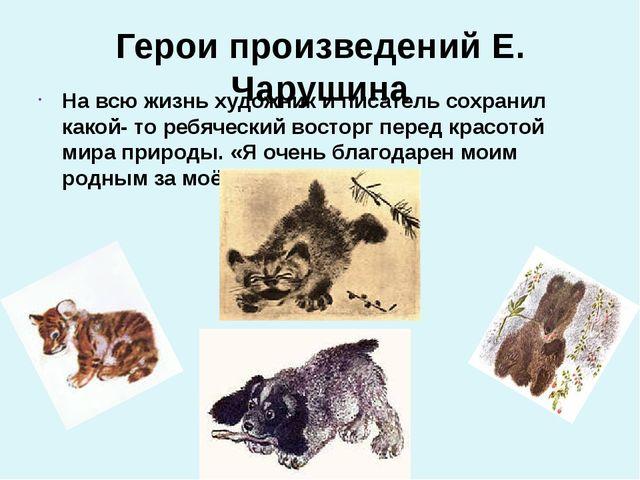 Герои произведений Е. Чарушина На всю жизнь художник и писатель сохранил како...
