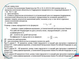 Расчет суммы пени 1. Согласно Постановлению Правительства РФ от 25.11.2013 N