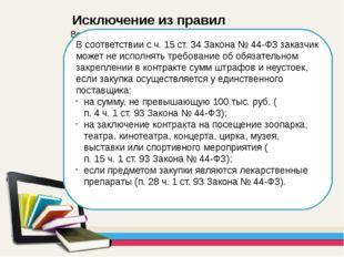 В соответствии сч. 15 ст. 34 Закона № 44-ФЗзаказчик может не исполнять тре
