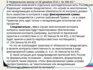 """В Федеральном законе от 28 декабря 2013 г. № 396-ФЗ """"О внесении изменений в"""