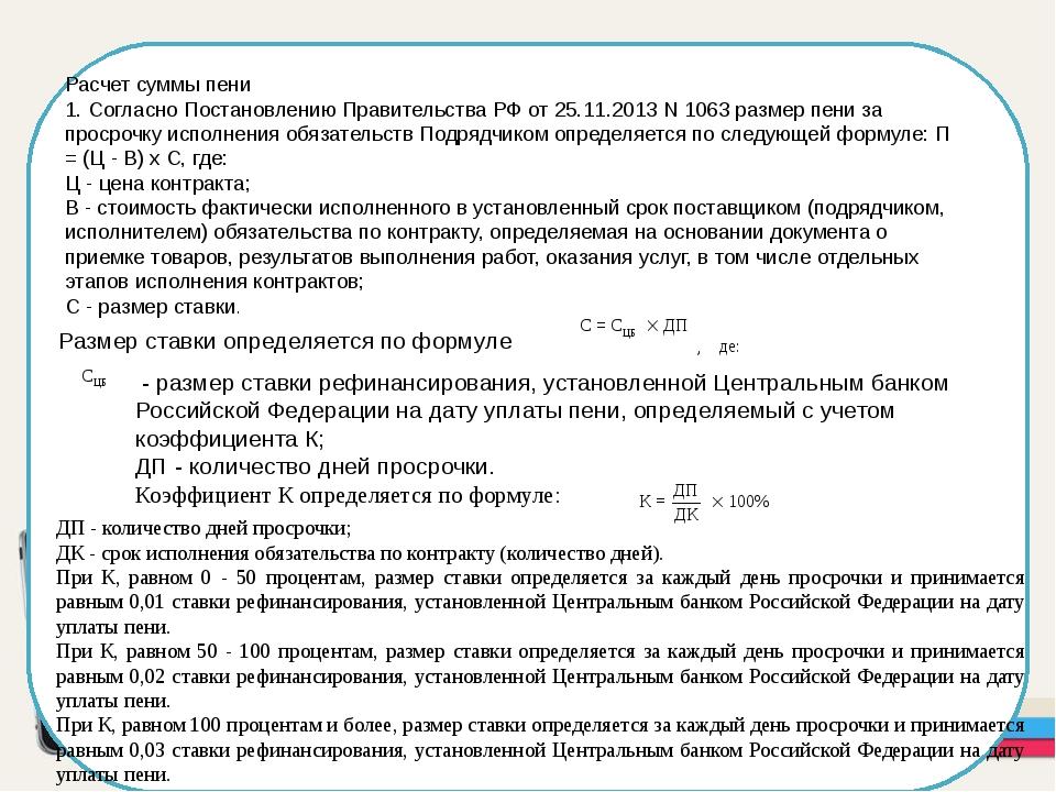 Расчет суммы пени 1. Согласно Постановлению Правительства РФ от 25.11.2013 N...
