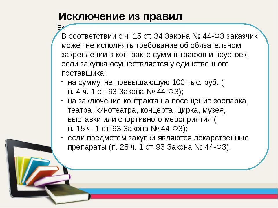 В соответствии сч. 15 ст. 34 Закона № 44-ФЗзаказчик может не исполнять тре...