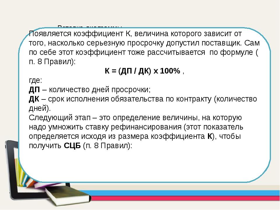 Появляется коэффициент К, величина которого зависит от того, насколько серьез...