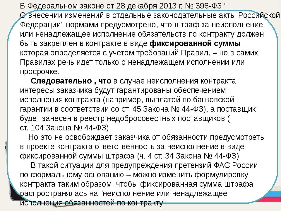 """В Федеральном законе от 28 декабря 2013 г. № 396-ФЗ """"О внесении изменений в..."""
