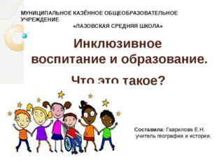 Инклюзивное воспитание и образование. Что это такое? МУНИЦИПАЛЬНОЕ КАЗЁННОЕ О