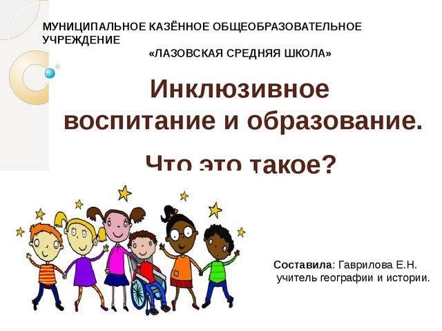 Инклюзивное воспитание и образование. Что это такое? МУНИЦИПАЛЬНОЕ КАЗЁННОЕ О...