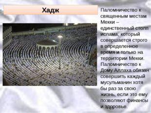 Хадж Паломничество к священным местам Мекки – единственный столп ислама, кот
