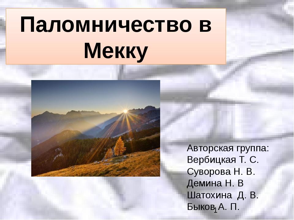Паломничество в Мекку Авторская группа: Вербицкая Т. С. Суворова Н. В. Демин...