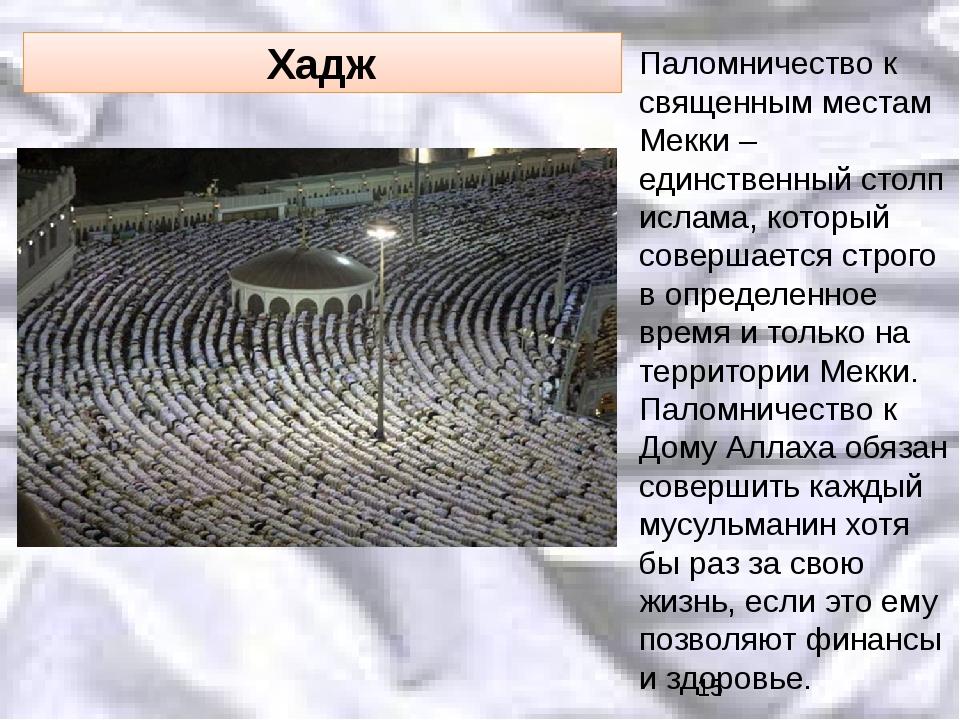 Хадж Паломничество к священным местам Мекки – единственный столп ислама, кот...