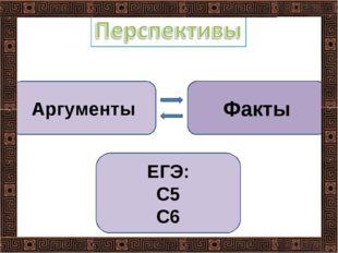 Аргументы Факты ЕГЭ: С5 С6