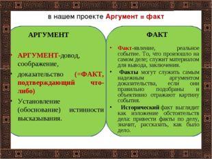 в нашем проекте Аргумент = факт АРГУМЕНТ-довод, соображение, доказательство (
